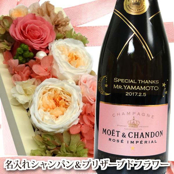 名入れワイン モエ・エ・シャンドン ロゼ750ml&プリザーブドフラワー 「リナ」 セット