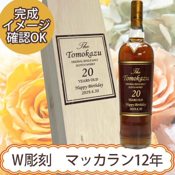 【ダブル彫刻】名入れボトル&木箱 名入れギフト ザ・マッカラン 12年 700ml正規輸入品