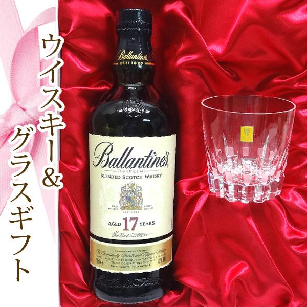 【ついに再販開始!】 バランタイン17年正規ウイスキー&カガミクリスタルロックグラスセット【プレゼント】, ムース 47a6a444
