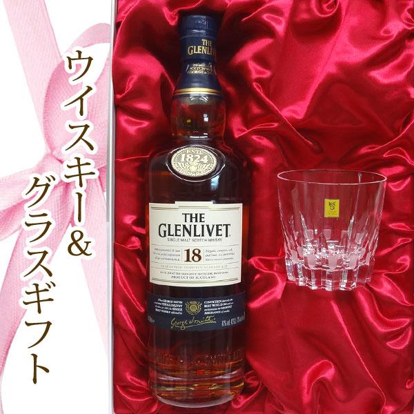 ザ・グレンリベット18年正規品ウイスキー&カガミクリスタルロックグラスセット