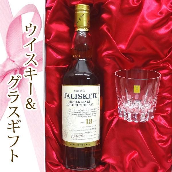 タリスカー18年 ウイスキー&カガミクリスタル ロックグラスセット