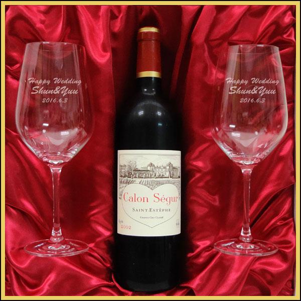 名入れ彫刻ペアワイングラスセット カロン・セギュール2012 750ML