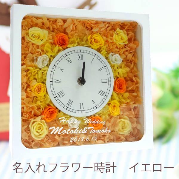 名入れギフト フラワー時計 イエロー 【プリザーブドフラワー】ユキ*フローリスト