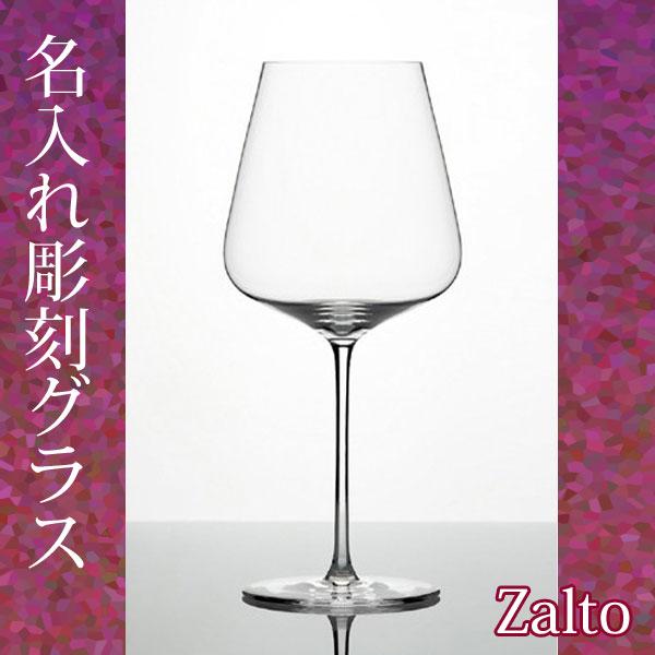 名入れ ワイングラス Zalto ボルドー DENKART
