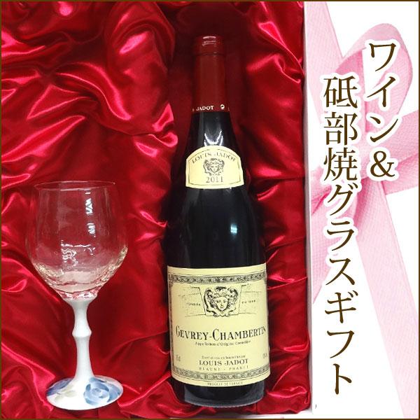 砥部焼×吹ガラスのワイングラス&ルイ・ジャド ジュヴレ・シャンベルタン 750ml ワインギフト