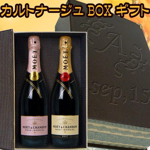 カルトナージュギフト箱セット(イニシャル入り) モエ・エ・シャンドン ロゼ&白 シャンパン