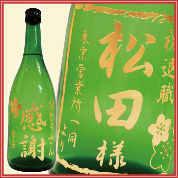 A resignation gift hold the name; toward the sculpture sake enthusiast give; liquor