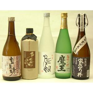 名門の絆魔王・蛮酒の杯・千年の眠り・鳥飼 5本セット