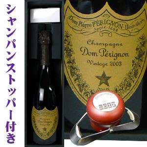 【ストッパー付きギフトセット】ドン・ペリニヨン (ドンペリ)  2008 750ml 正規輸入品