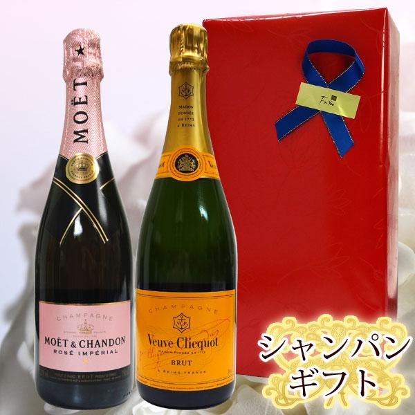 ギフト箱入り ヴーヴ・クリコ &モエシャンドン ロゼアンペリアル 豪華シャンパン飲み比べセット