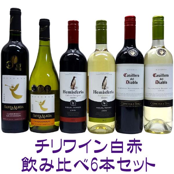 ソムリエ協会認定ワインアドバイザー の店主おすすめ 激安価格と即納で通信販売 チリワイン白赤 02P21Aug14 お気にいる 飲み比べ6本セット