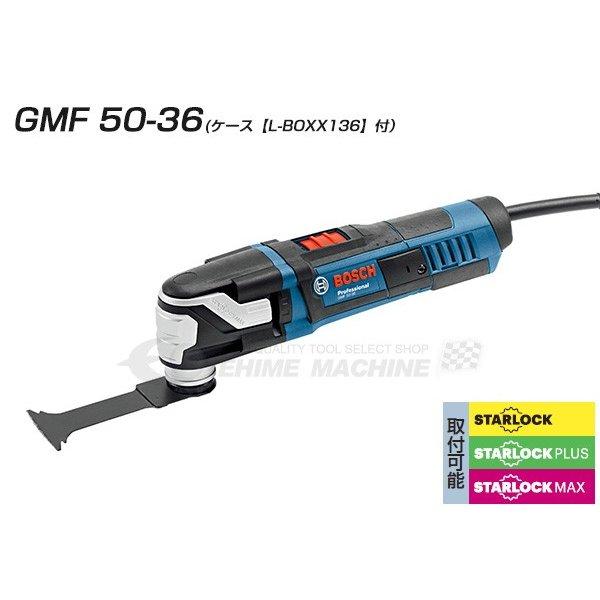 [新製品] BOSCH ボッシュ マルチツール (スターロックマックス) カットソー GMF 50-36 (L-BOXX136付)