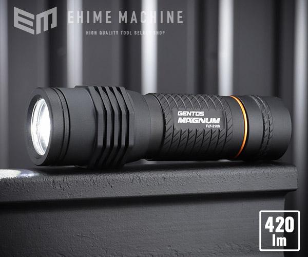 新商品 GENTOS LEDハイブリッド式 ハンディライト マグナム2108 初の電池使用可能ハイブリッドタイプ 最大420lm 最安値 有名な ジェントス FLP-2108
