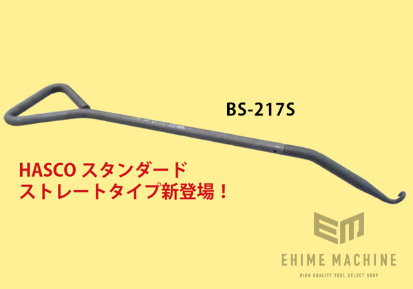 HASCO ハスコー ブレーキスプリングツール(大型・内側ダブル掛け用) BS-217S ストレートタイプ