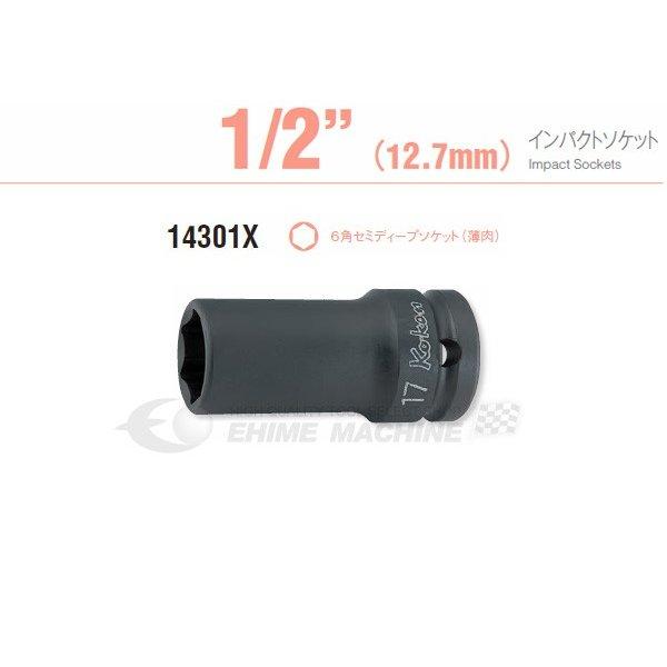 Ko-ken コーケン 12.7sq. お得セット 6角 14301X-21 誕生日 お祝い インパクト用セミディープソケット 21mm