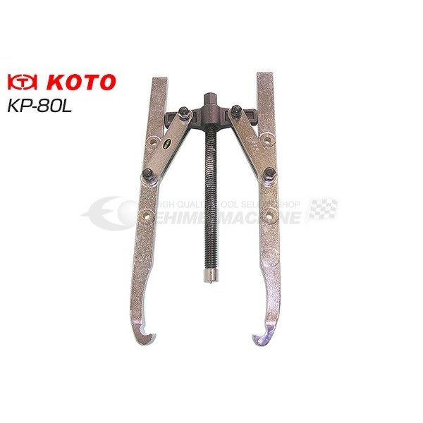 KOTO 江東産業 2本爪ロングギヤプーラー KP-80L