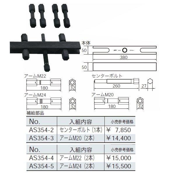 KTC アームM22 AS354-4