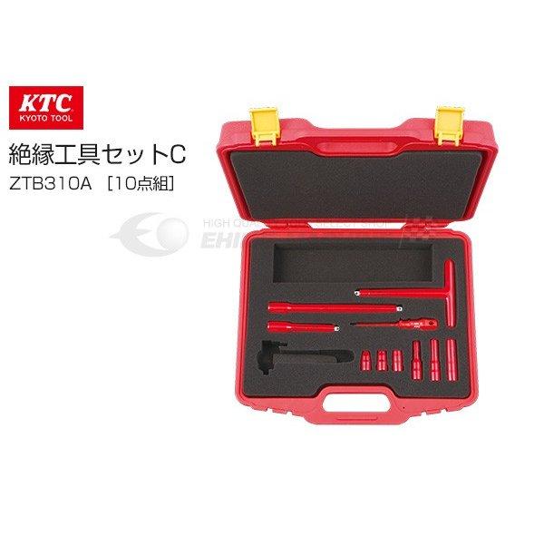 KTC 絶縁工具セットC 10点組 ハイブリッド車用工具 ZTB310A