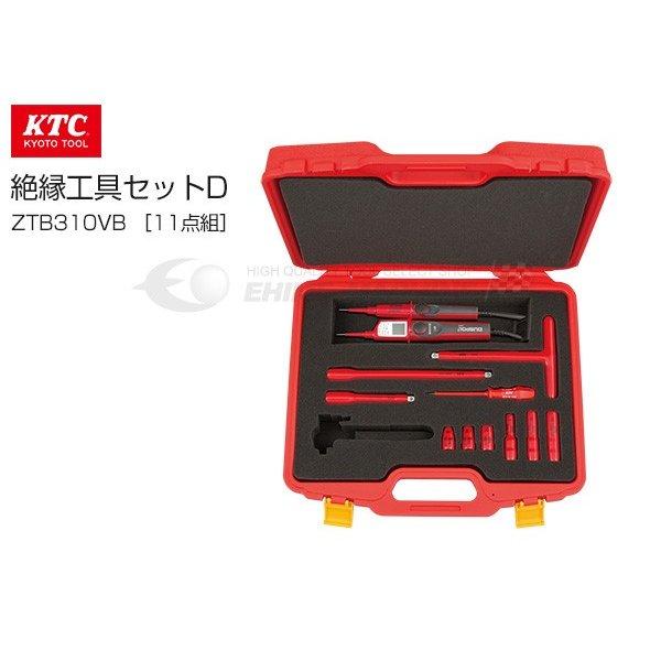 KTC 絶縁工具セットD テスター付 11点組 ハイブリッド車用 ZTB310VB