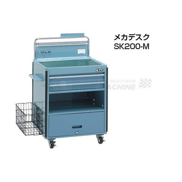 魅力の SK200-M:EHIMEMACHINE [メーカー直送業者便]KTC 店 メカデスク-DIY・工具