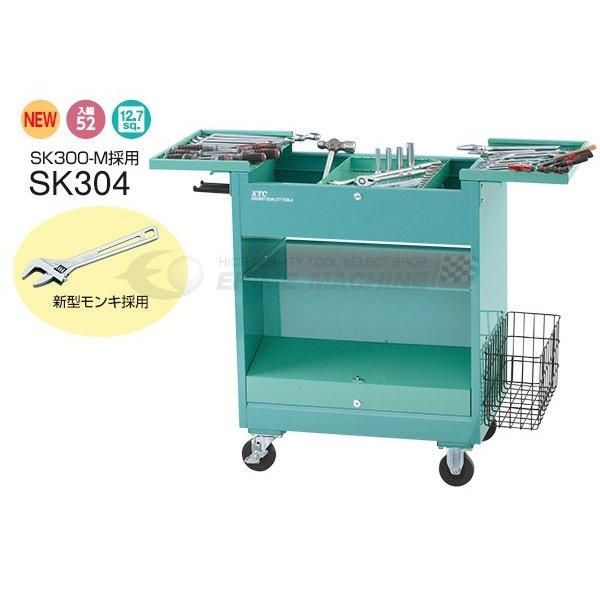 [メーカー直送品][新製品] KTC 大型車整備用工具セット 52点 SK304 ツールセット
