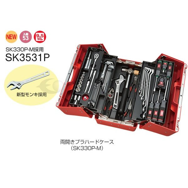 KTC 9.5sq. ツールセット 53点工具セット SK3531P SK330P-M 採用モデル