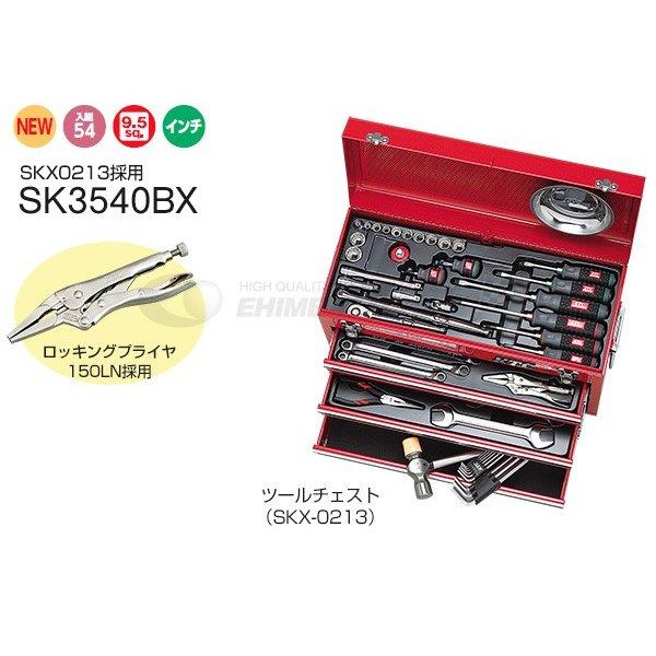 [新製品] KTC 工具セット 9.5sq. 54点ツールセット インチサイズ SK3540BX