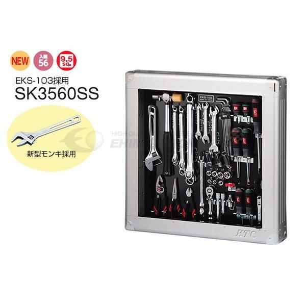 KTC 9.5sq. 工具セット 薄型収納メタルケースタイプ 56点 SK3560SS EKS-103 採用モデル