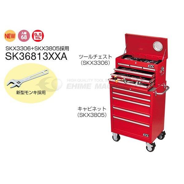 [メーカー直送業者便] KTC 工具セット 9.5sq. 68点ツールセット SK36813XXA SKX3306/SKX3805 採用モデル