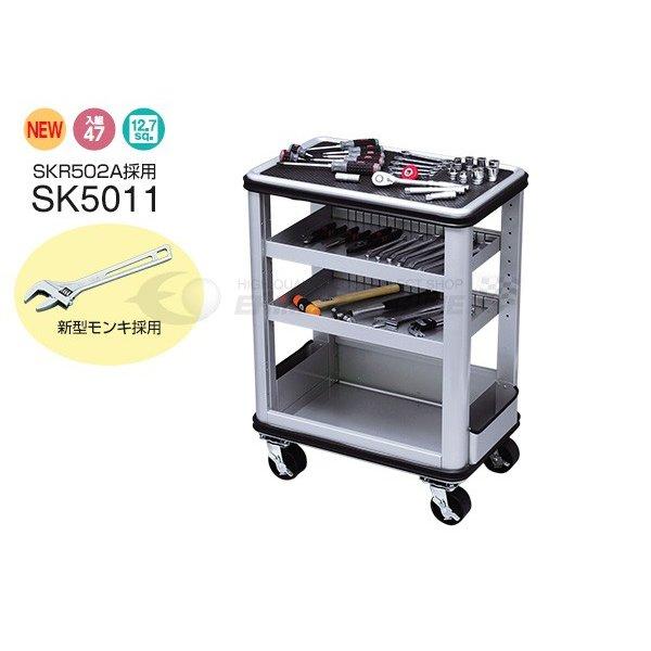 [メーカー直送業者便] KTC 12.7sq. ツールステーションセット 47点工具セット SK5011 SKR502A 採用モデル