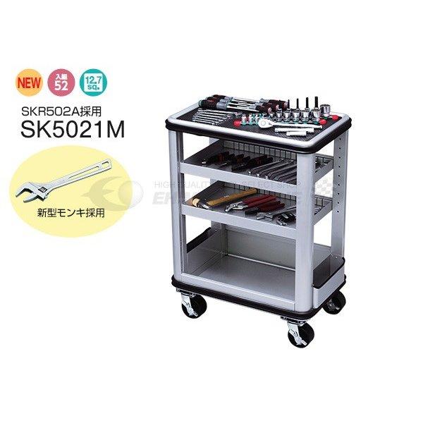 [メーカー直送業者便] KTC 12.7sq. ツールステーションセット(一般機械整備向)52点 工具セット SK5021MSK5021M 採用モデル