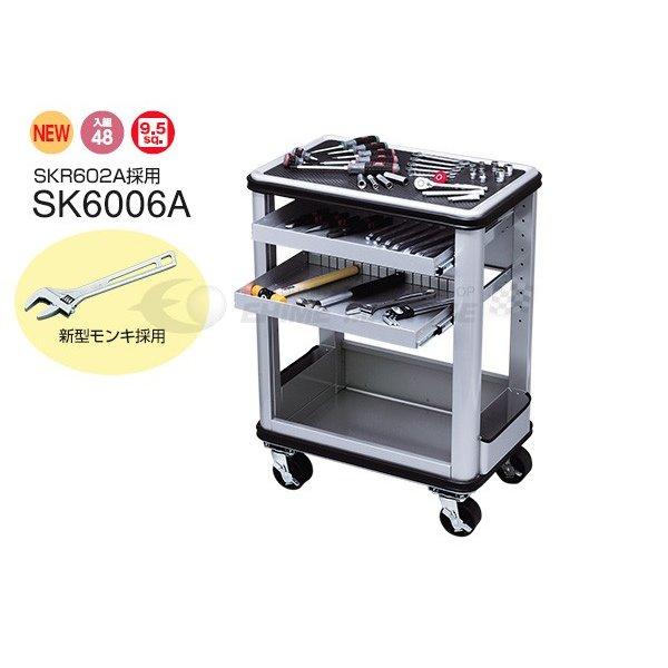 [メーカー直送業者便] KTC 9.5sq. ツールステーションセット 48点工具セット SK6006A SKR602A 採用モデル
