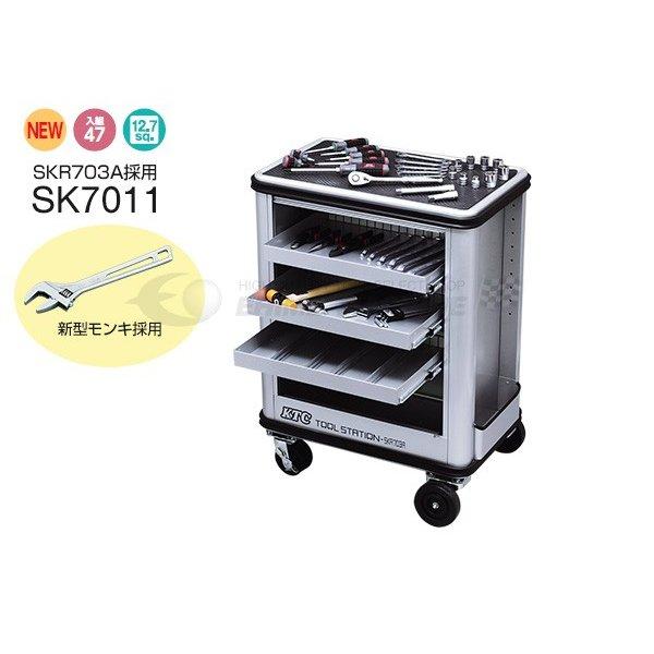 [メーカー直送業者便] KTC 12.7sq. ツールステーションセット 47点工具セット SK7011 SKR703A 採用モデル