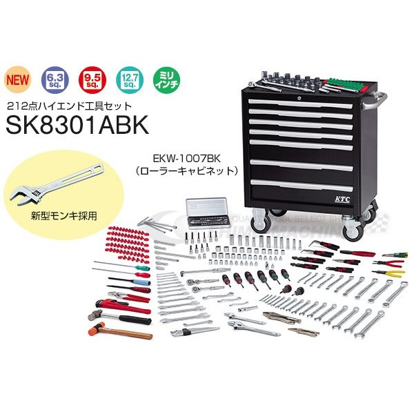 [メーカー直送業者便] KTC ハイメカツールセット 212点 ブラック SK8301ABK 工具セット EKW-1007BK 採用モデル