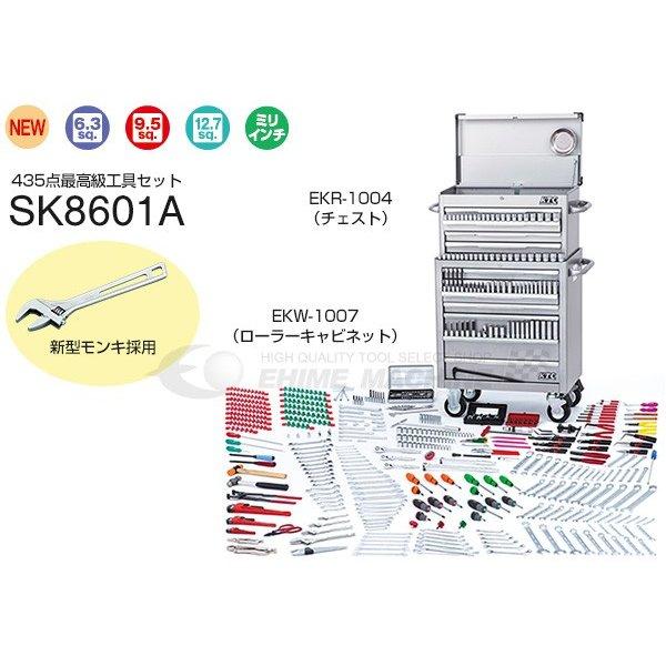 [メーカー直送業者便] KTC ハイメカツールセット 435点 シルバー SK8601A 工具セット