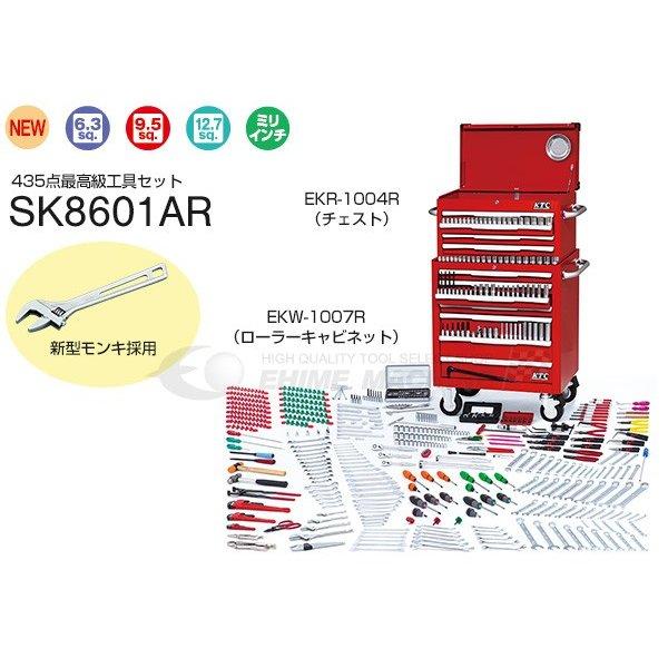 [メーカー直送業者便] KTC ハイメカツールセット 435点 レッド SK8601AR 工具セット