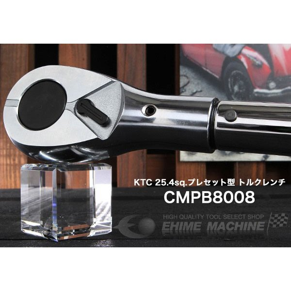 KTC 25.4sq.プレセット型 トルクレンチ CMPB8008
