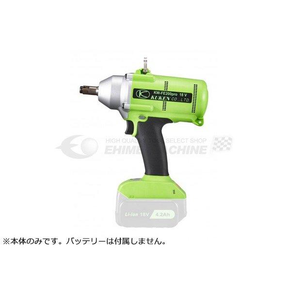 空研 12.7sq. 充電式 電動インパクトレンチ 本体のみ KW-FE200pro-H