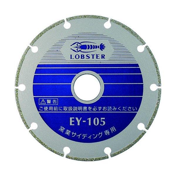 LOBSTER EY125 電着ダイヤモンドホイール 窒素サイディング専用 125mm ロブテックス