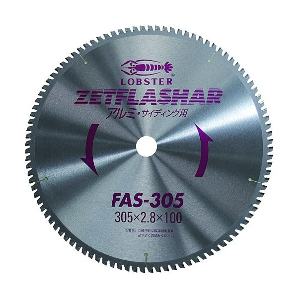 LOBSTER FAS255 ゼットフラッシャー (アルミ用) 255mm ロブテックス