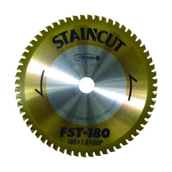 LOBSTER FST125 ステンカット 125mm ロブテックス
