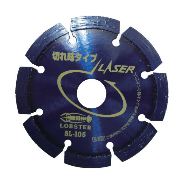 LOBSTER SL150 ダイヤモンドホイール レーザー(乾式) 152mm ロブテックス