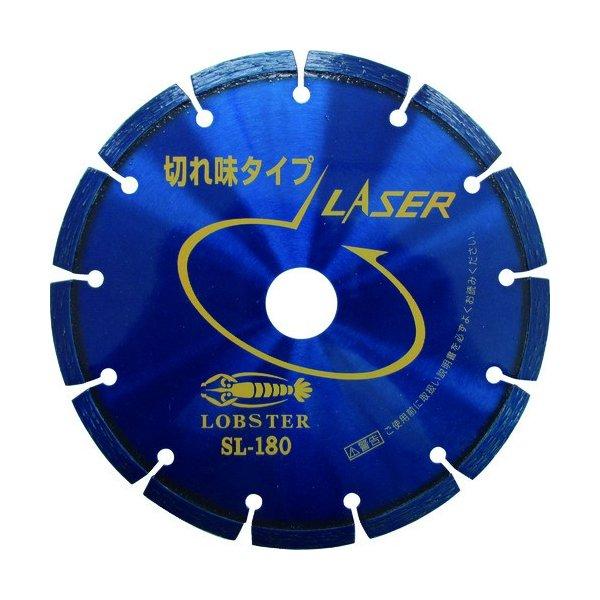 LOBSTER SL180 ダイヤモンドホイール レーザー(乾式) 180mm ロブテックス