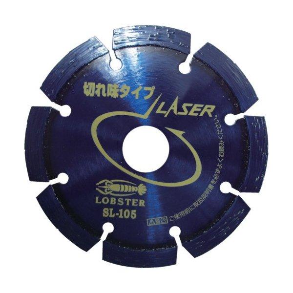 LOBSTER SL200A ダイヤモンドホイール NEWレーザー(乾式) 205mm ロブテックス