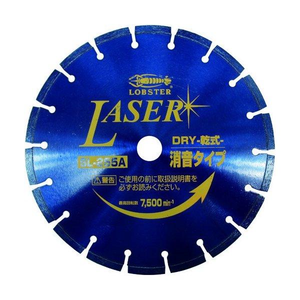 LOBSTER SL255A254 ダイヤモンドホイール NEWレーザー(乾式) 255mm穴径25.4mm ロブテックス