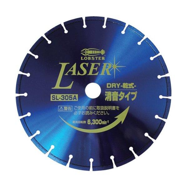 LOBSTER SL305A305 ダイヤモンドホイール NEWレーザー(乾式) 305mm穴径30.5mm ロブテックス
