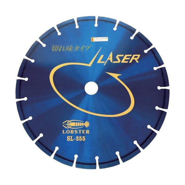 LOBSTER SL35530.5 ダイヤモンドホイール レーザー(乾式) 358mm 穴径30.5mm ロブテックス
