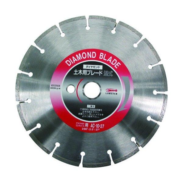 LOBSTER AC1027 ダイヤモンド土木用ブレード 10インチ 27パイ ロブテックス