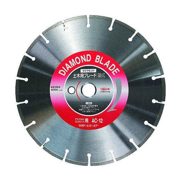 LOBSTER AC12 ダイヤモンド土木用ブレード 12インチ ロブテックス
