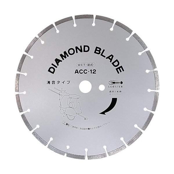 LOBSTER ACC10 ダイヤモンド土木用ブレード(湿式) 255mm ロブテックス